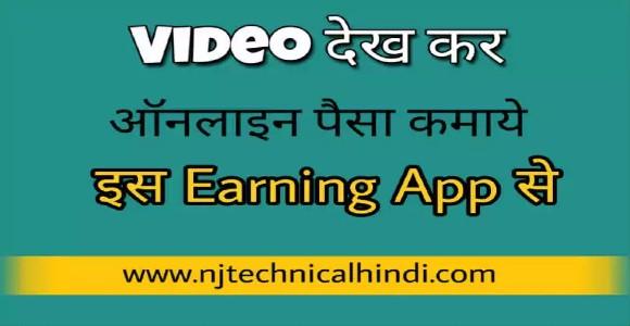 Watch And Earn से पैसा कैसे कमाए Step by Step In Hindi