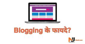 Blogging के फायदे क्या है ?