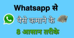 Whatsapp Se Paise Kaise Kamaye - Best 100% Unique Guide 2020
